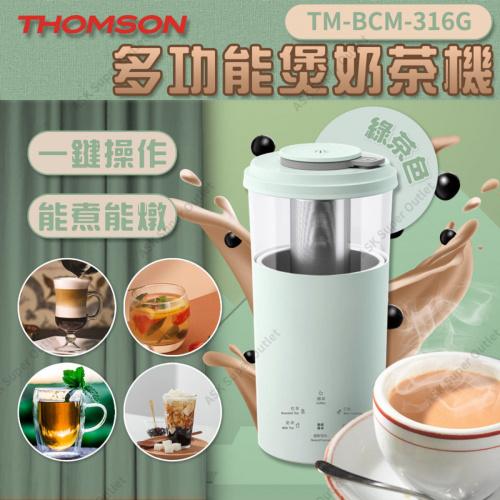 THOMSON 多功能煲奶茶機 [TM-BCM-316Y/G] [2色]