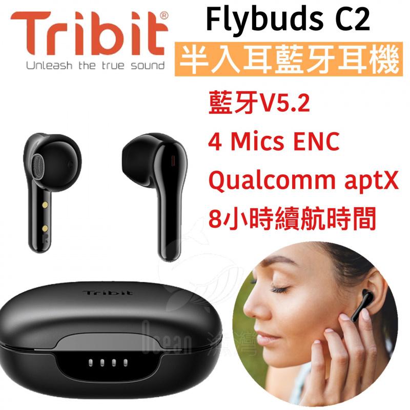 Tribit FlyBuds C2 半入耳藍牙耳機