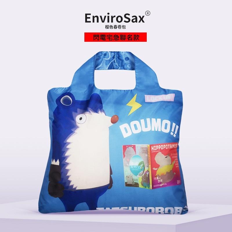 EnviroSax 大碼春卷包環保袋