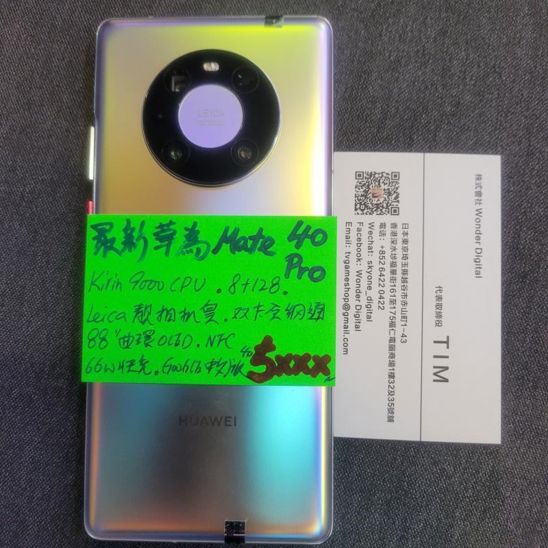 華為 Mate 40 Pro Leica專業級相機 8+128GB $5999🎉