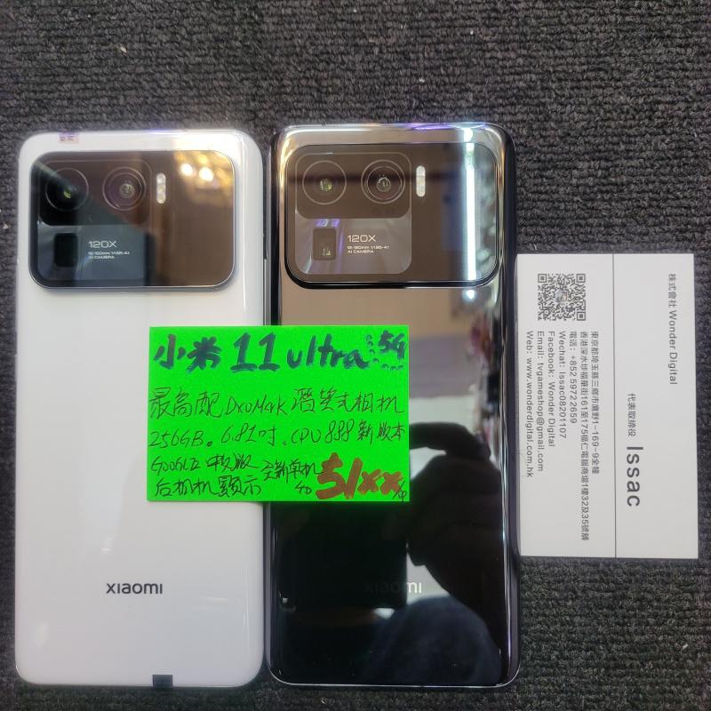 小米11 ultra 5G 增強版 256GB 首創100x潛望式相機 $5199🎉