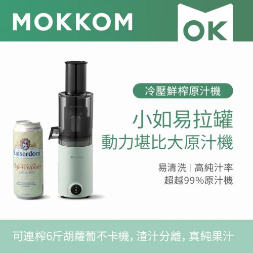 [預購] Mokkom 冷壓鮮榨原汁機 (第二代升級版本)