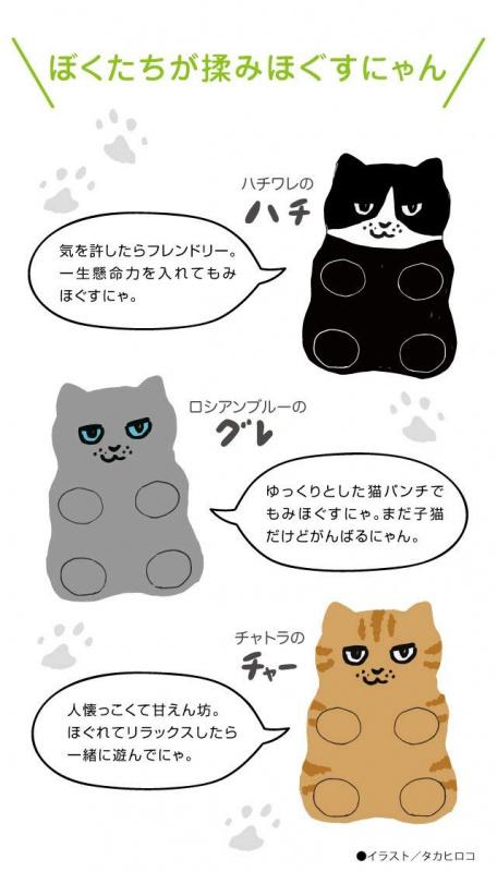 日本貓肩按犘指壓器 [3色]
