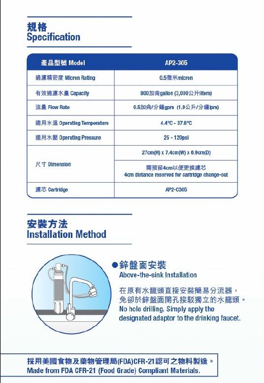 香港行貨 3M 濾水系統 AP2-305 3年保養 有效過濾鉛、鐵銹、氯氣、異味、沉積物及隱孢子蟲 AP2 305
