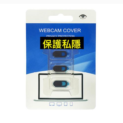 WEBCAM Cover 防窺神器 [三件裝]