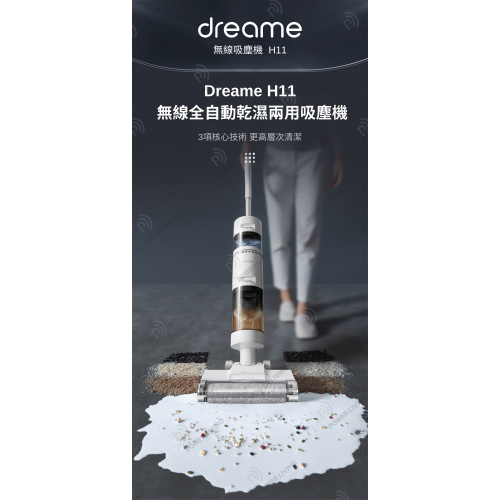 [預購] Dreame H11 無線全自動乾濕兩用吸塵機
