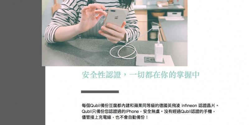 Qubii 手機備份豆腐