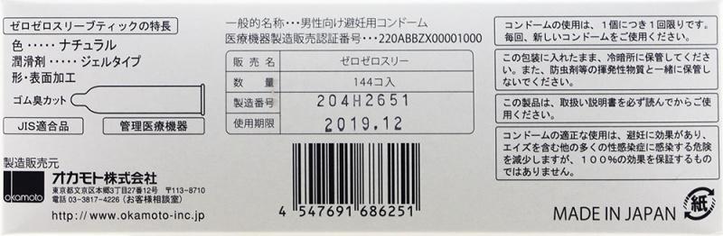 Okamoto岡本 0.03 超薄安全套 [12/36片散裝]