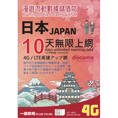 3HK - 日本 Docomo 10GB 4G LTE 10日無限數據卡上網卡sim卡 3in1sim card
