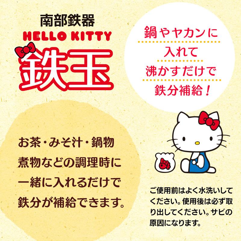 日本SANRIO Hello Kitty 南部鉄玉