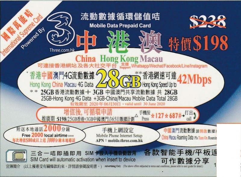 3HK 和記3 萬能年卡 42Mbps 28GB 4G 數據 (25GB香港+3GB中國澳門) + 2000分鐘通話