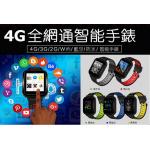 Q1 Pro 4G全網通智慧手錶 [5色]