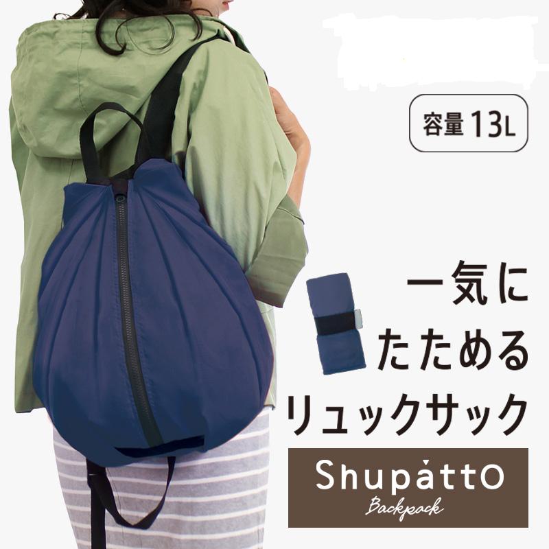 Shupatto 便攜式防水收納背包