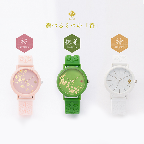 Kaoru 香薰手錶