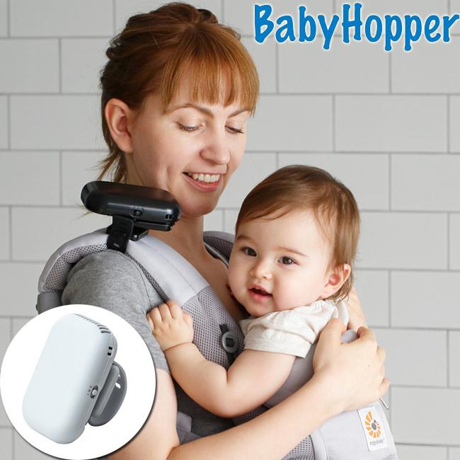 日本Baby hopper 便攜風扇 [白色]