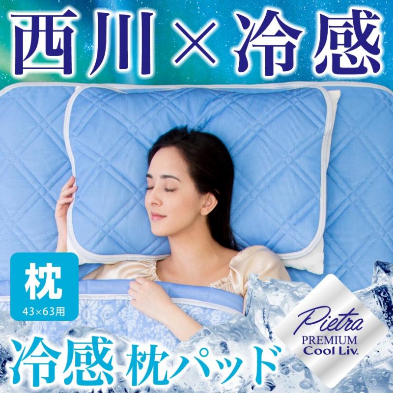 日本西川 冷感枕墊