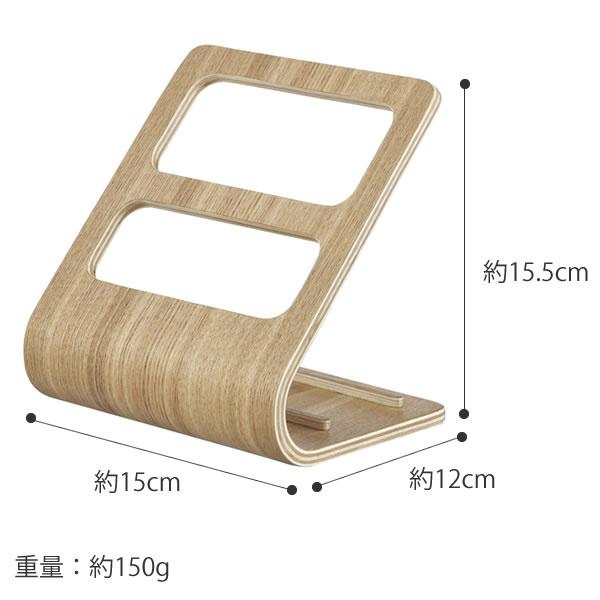 日本目で上品な曲線の收納架 [2色]