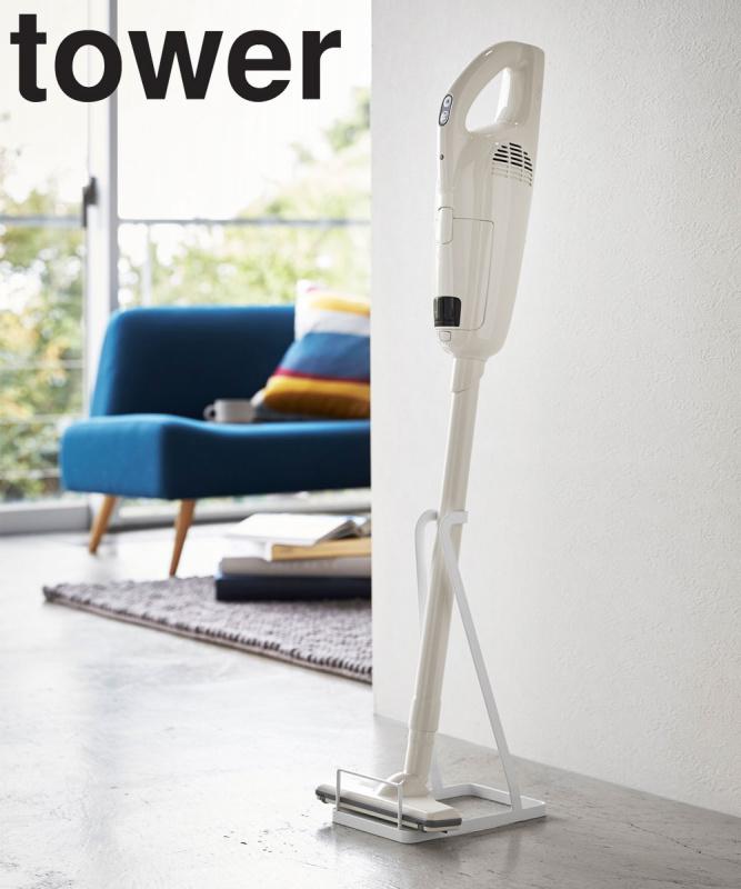 日本tower 直立式吸塵機專用收納架 [2色]