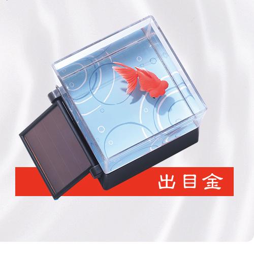 Takara Tomy 太陽能/光能可動觀賞金魚