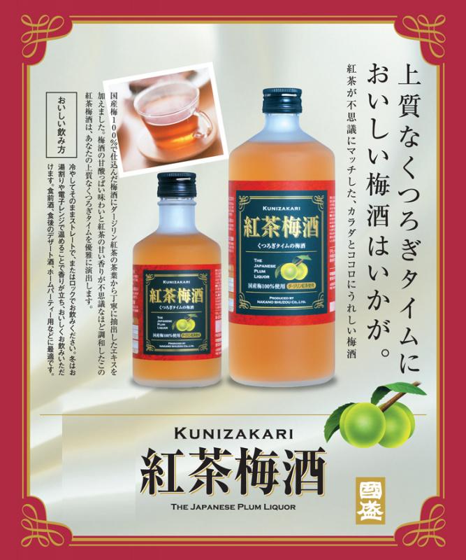 國盛Nakano 日本健康紅茶梅酒 [300ml/720ml]