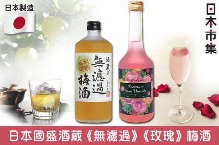 國盛酒藏《無濾過》&《玫瑰》梅酒 720ml [各1枝]