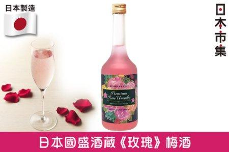 國盛酒蔵《玫瑰》梅酒 720ml[2支裝]