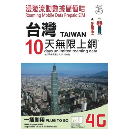 Three - 3hk 10GB 4G LTE台灣10日無限數據卡上網卡sim卡