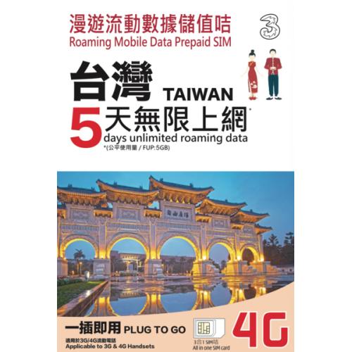 Three - 3hk 5GB 4G LTE台灣5日無限數據卡上網卡sim卡