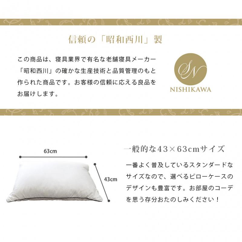 日本昭和西川酒店級舒適快眠枕