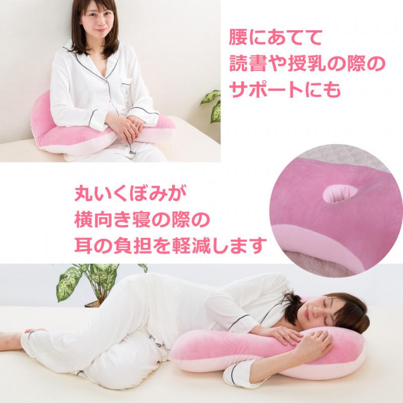 日本西川美睡眠U字横向き寝 [2色]