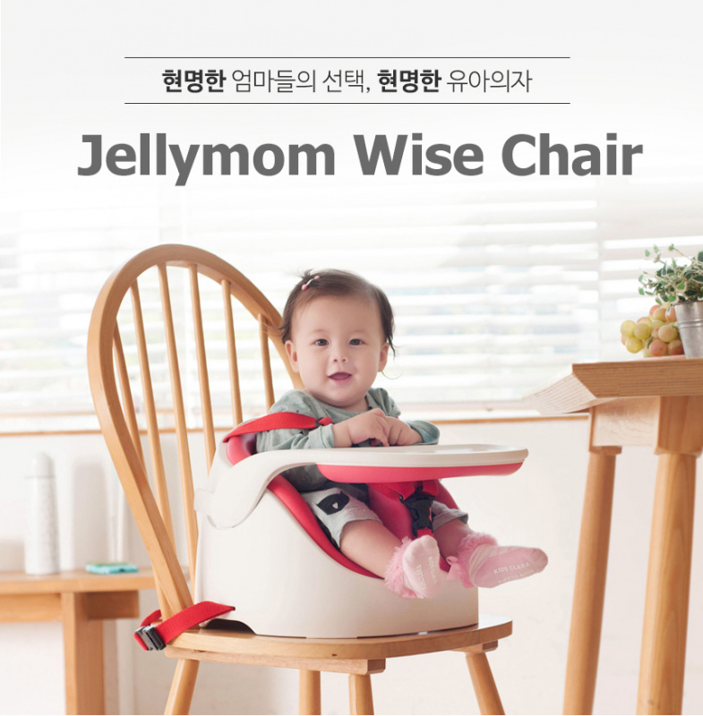 Jellymom Wise Chair 多功能便攜式安全餐椅(0-5歲) [7色]