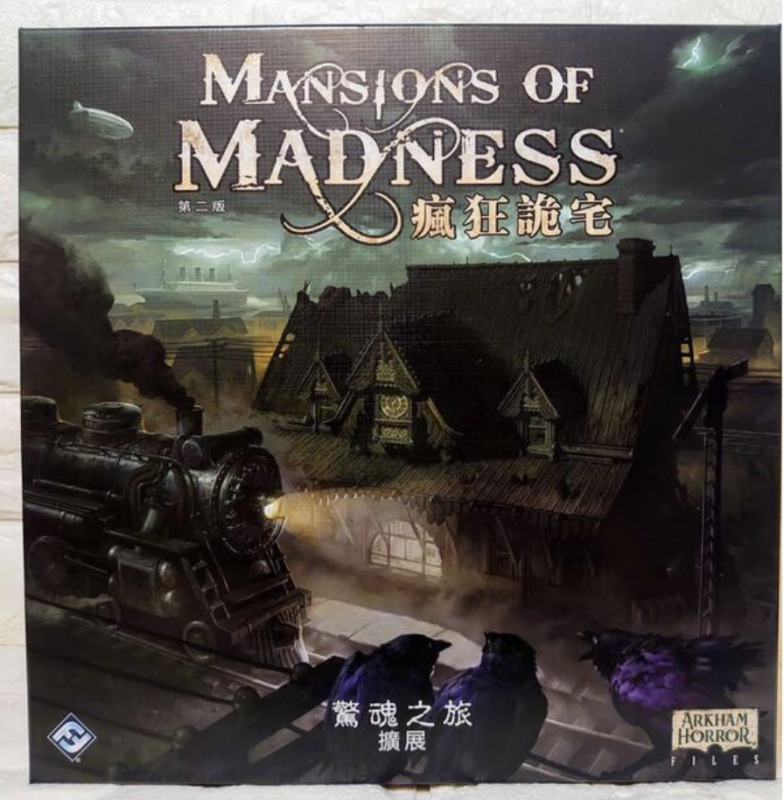瘋狂詭宅 繁體中文第二版- Mansions of Madness: Second Edition