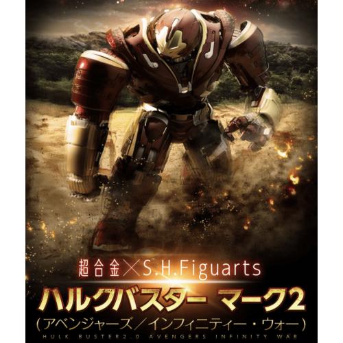 超合金×S.H.Figuarts 《復仇者聯盟3:無限之戰》Hulkbuster Mark 2.0