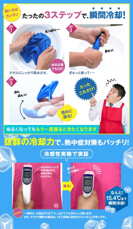 日本MUGENCOOL極冷涼しい運動毛巾 [2色]
