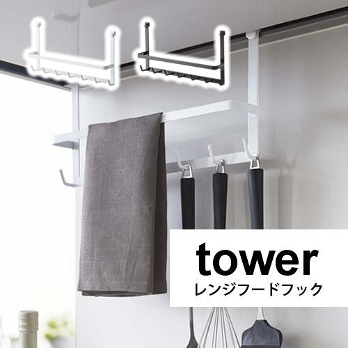 日本 tower 抽油煙機多用途掛勾架