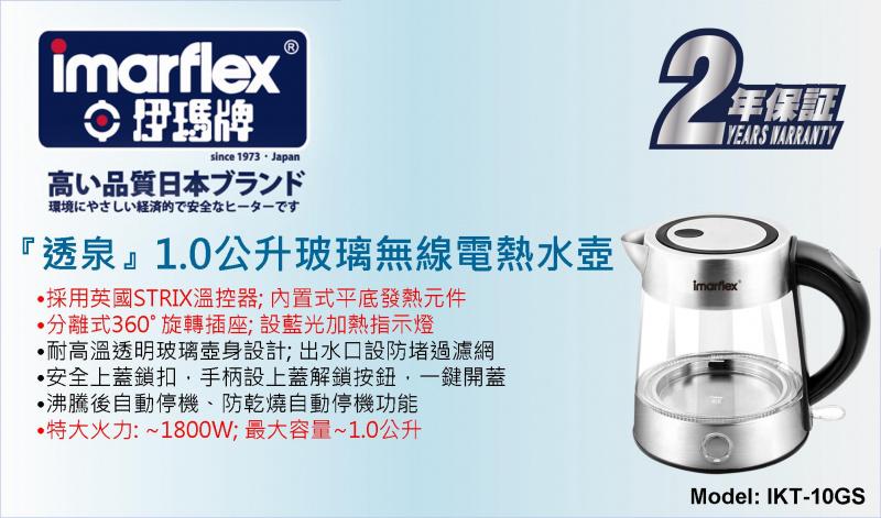 Imarflex 伊瑪牌『透泉』1.0公升玻璃透明無線電熱水壺 (IKT-10GS)