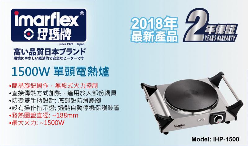 Imarflex 伊瑪牌 1500W 單頭電熱爐(IHP-1500)
