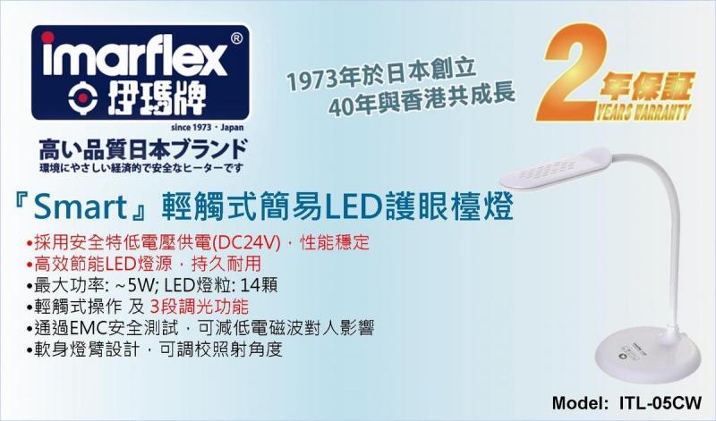 Imarflex 伊瑪牌『Smart』輕觸式簡易LED護眼檯燈(ITL-05CW)