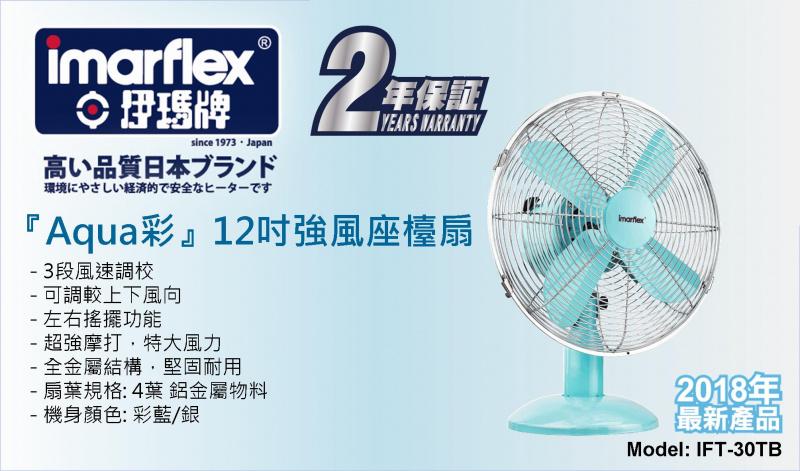 Imarflex 伊瑪牌『Aqua彩』12吋強風座檯扇 (IFT-30TB)