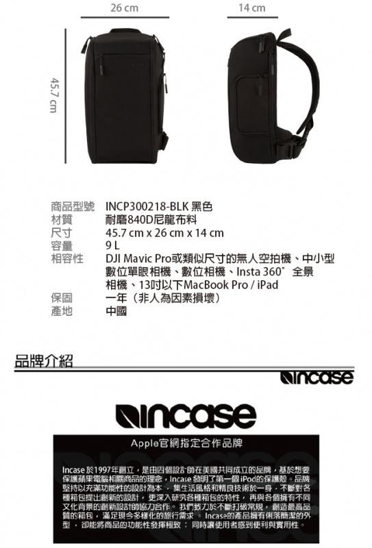 【INCASE】Camera Sling Pack 13吋 單肩單眼相機 / 空拍機筆電後背包