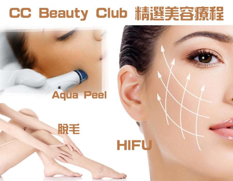 CC Beauty Club 體驗療程 [深層清潔/HIFU緊緻/脫毛]