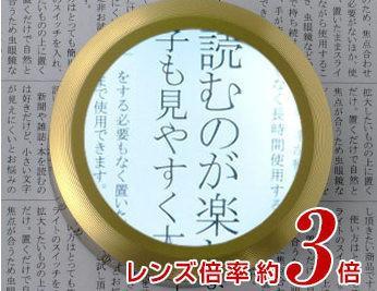 3R Smolia Fuji 充電式LED放大鏡