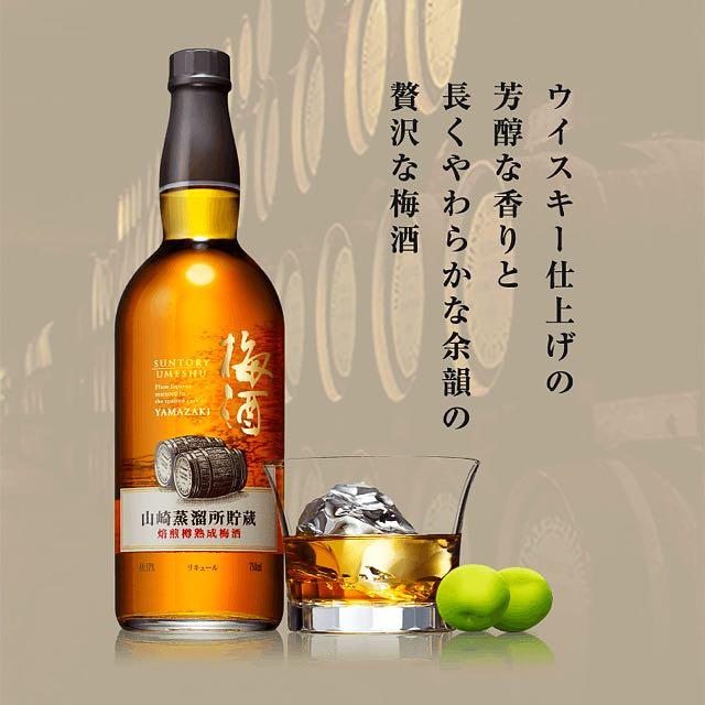 山崎蒸溜所貯蔵焙煎樽熟成梅酒 750mL