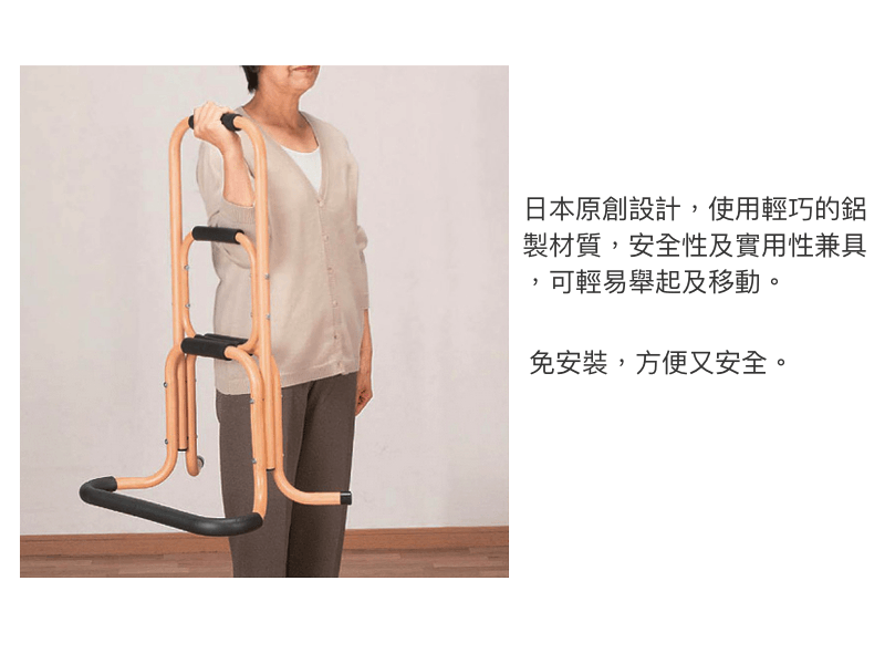 三段式起身扶手 Three-tier Indoor Portable Grip Handle