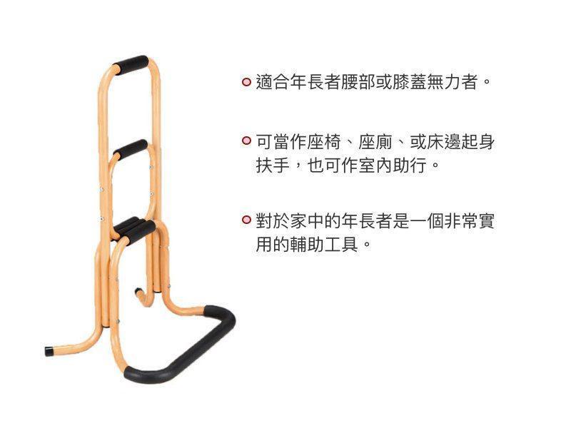 三段式起身扶手 Three-tier Indoor Portable Grip Handle