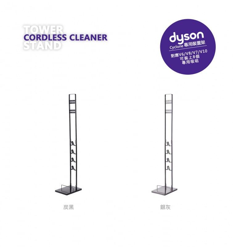 香港行貨 SMART SELECT DYSON STAND Dyson 吸塵機專用 直立式座地架 (不用鑽牆)適用 V6 V7 V8 V10 V11