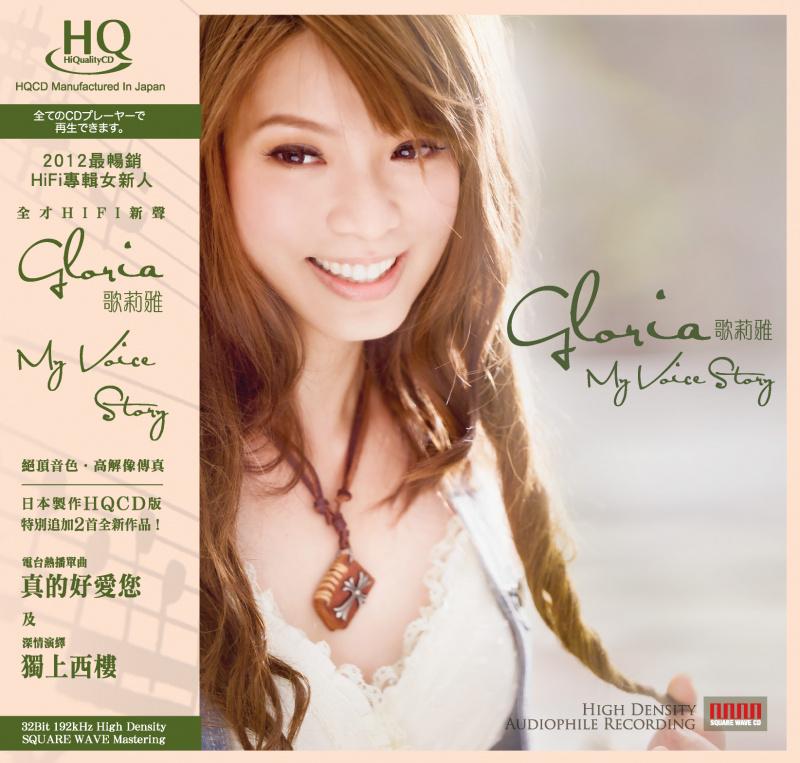 Gloria 歌莉雅 - My Voice Story HQCD