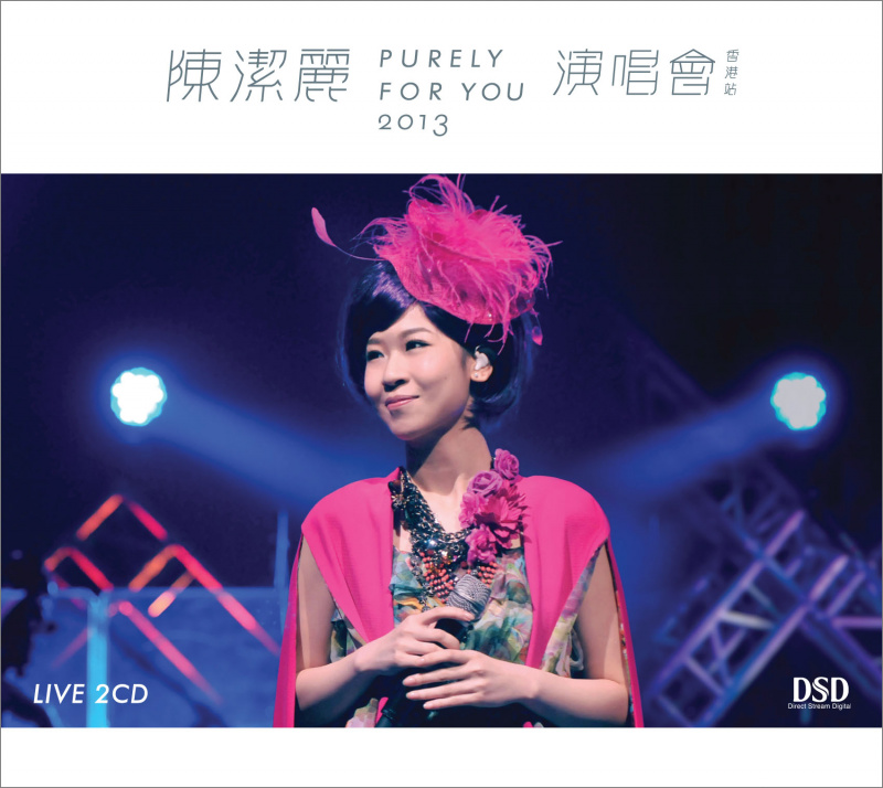 Lily 陳潔麗 - Purely For You 2013 Live Concert 演唱會 CD