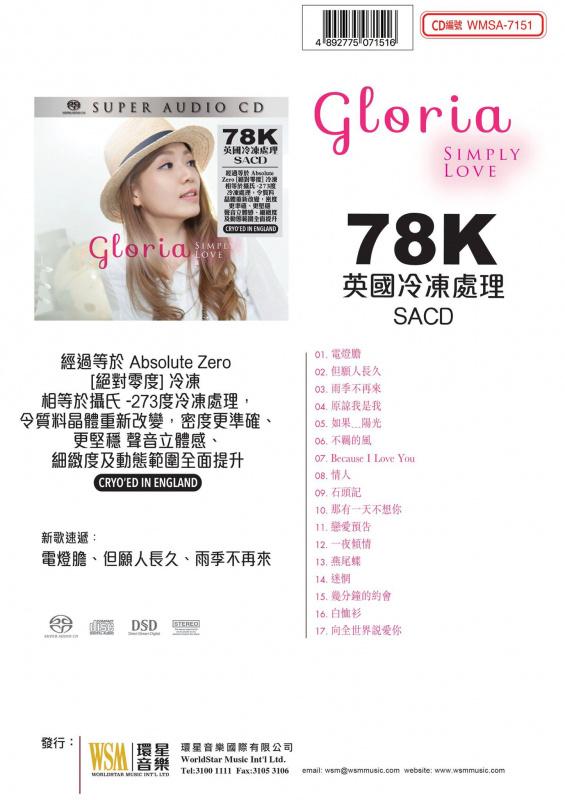 Gloria 歌莉雅 - Simply Love 78K冷凍 SACD