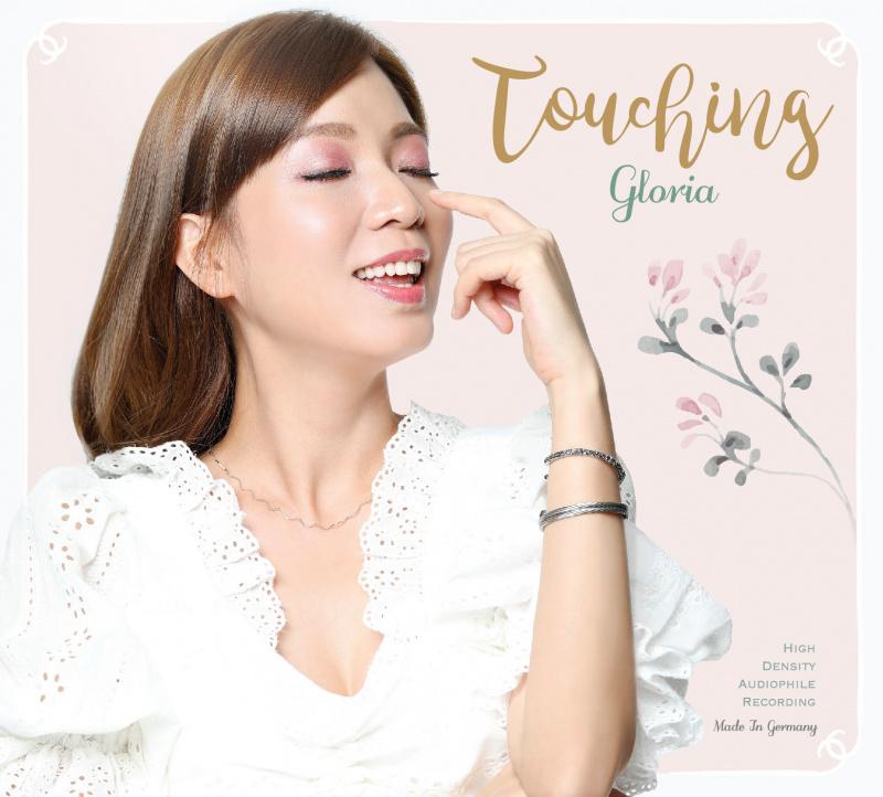 Gloria 歌莉雅 - Touching CD (首張個人國語HIFI大碟)